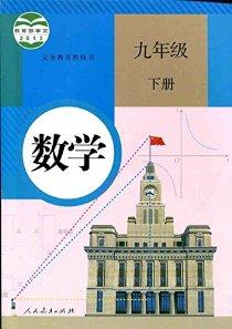 【人教版】2015版 初中数学课本 九年级下册 9年级下册 人教版 教材 图片