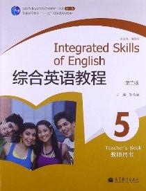 """普通高等教育""""十一五""""国家级规划教材:综合英语教程5(教师用书)(第3版)"""