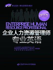 1+X職業技術·職業資格培訓教材:企業人力資源管理師專業英語(第2版)
