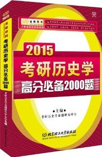 金榜图书·(2015)专业课高分必备系列:考研历史学高分必备2000题