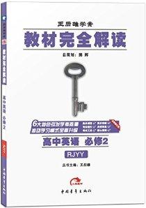 王后雄学案·(2016)教材完全解读:高中英语(必修2)(RJYY)(修订版)