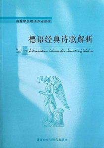 高等学校德语专业教材:德语经典诗歌解析