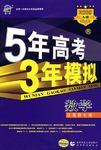 5年高考3年模拟:数学(学生用书)(理科)(2006A版)(附答案) (平装)