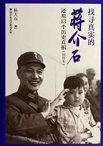 蒋介石日记解读系列:找寻真实的蒋介石:还原13个历史真相