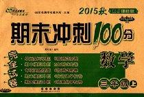 68所名校图书·(2015秋)期末冲刺100分完全试卷:数学(三年级上册)(RJ)(课标版)(升级版)