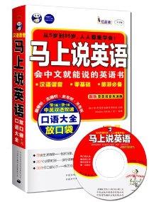 馬上說英語:漢語諧音•零基礎•旅遊必備•會中文就能說的英語書•口語大全(放口袋)(附DVD光盤1張)