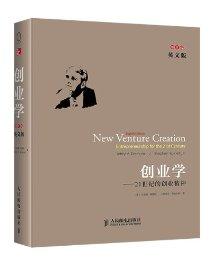 创业学:21世纪的创业精神(第8版)(英文版)