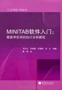 MINITAB软件入门:最易学实用的统计分析教程