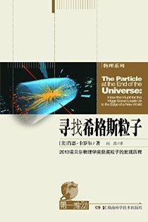第一推动丛书·宇宙系列:寻找希格斯粒子