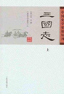 三国志(套装全2册)