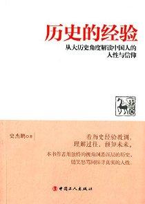 历史的经验:从大历史角度解读中国人的人性与信仰