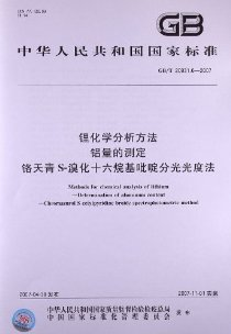 锂化学分析方法、铝量的测定:铬天青S-溴化十六烷基吡啶分光光度法(GB/T 20931.6-2007)
