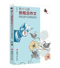 荣光:第十七届新概念作文获奖者作品精选范本·B卷