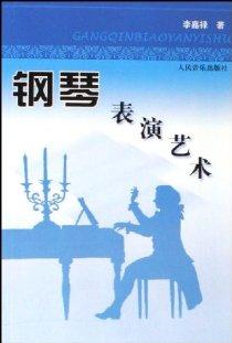 钢琴表演艺术