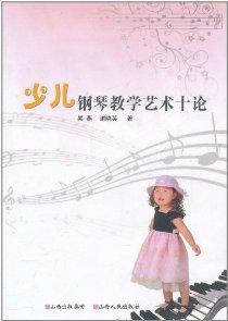 少儿钢琴教学艺术十论