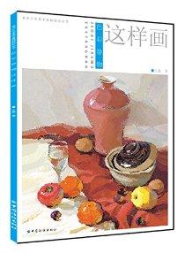 青少年学美术基础技法从书:色彩静物这样画
