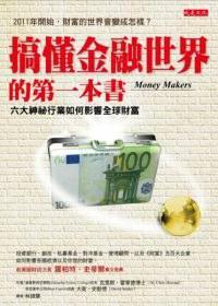 搞懂金融世界的第一本書:六大神秘行業如何影響全球財富