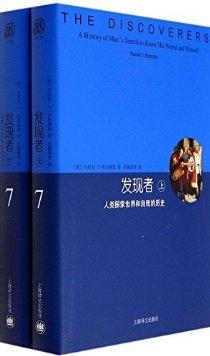 发现者:人类探索世界和自我的历史(套装共2册)