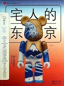 宅人的东京:日本狩猎指南