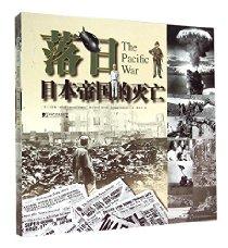 落日:日本帝國的滅亡