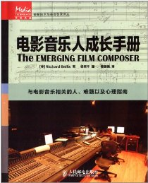 音頻技術與錄音藝術譯叢:電影音樂人成長手冊