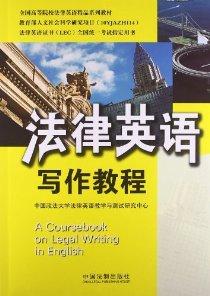 法律英语证书LEC全国统一考试指定用书·全国高等院校法律英语精品系列教材:法律英语写作教程