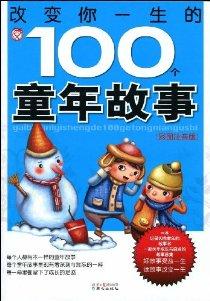 改变你一生的100个童年故事(彩图注音版)