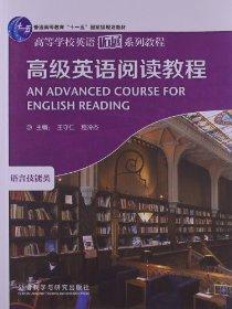 """普通高等教育""""十一五""""國家級規劃教材•高等學校英語拓展系列教程:高級英語閱讀教程"""