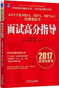 华章教育·(2017年)MBA、MPA、MPAcc管理类联考同步辅导教材·MBA、MPA、MPAcc管理类联考:面试高分指导