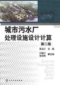 城市污水厂处理设施设计计算(第2版)