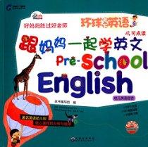 環球天下英語:跟媽媽一起學英文(第2版)