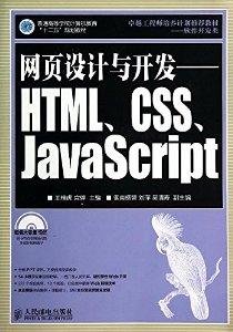 """普通高等學校計算機教育""""十二五""""規劃教材·網頁設計與開發:HTML、CSS、JavaScript"""