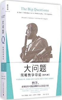 大问题:简明哲学导论(第9版)