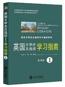 英國文學史及選讀學習指南(重排版)(第1冊)