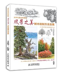 風景之美:樹木繪制方法全集