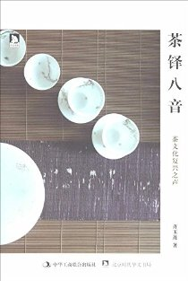 茶铎八音:茶文化复兴之声