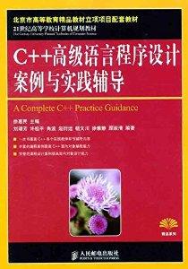 北京市高等教育精品教材立项项目配套教材:C++高级语言程序设计案例与实践辅导