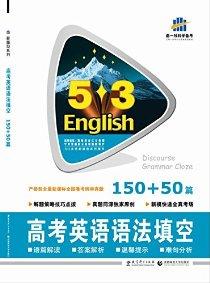曲一线科学备考·(2016)53英语·新题型系列图书:高考英语语法填空·150+50篇