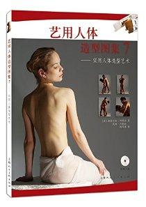 藝用人體造型圖集7:實用人體造型藝術