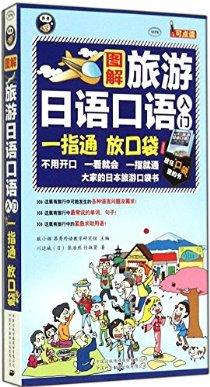 旅遊日語口語入門:大家的日本旅遊口袋書(附MP3光盤1張)