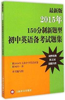 (2015年)150分制新题型初中英语备考试题集(附2014年上海中考英语试卷+光盘)