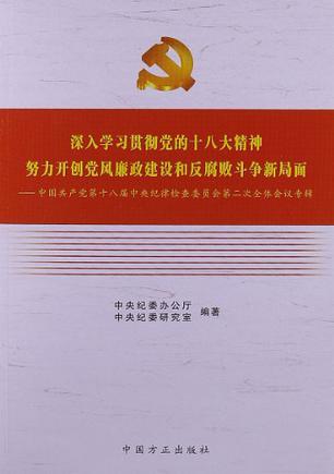 深入學習貫徹黨的十八大精神努力開創黨風廉政建設和反腐敗鬥争新局面