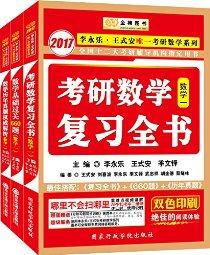 金榜圖書·(2017)李永樂王式安唯一考研數學系列:基礎過關660題+複習全書+曆年真