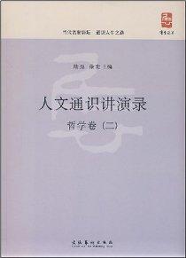 人文通识讲演录:哲学卷2