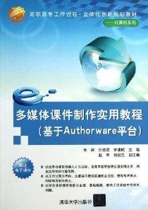 多媒体课件制作实用教程(基于Authorware平台)