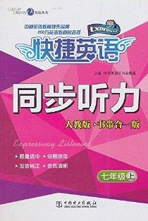 快捷英語•同步聽力(書帶合一版):7年級上(人教版)(附磁帶1套)