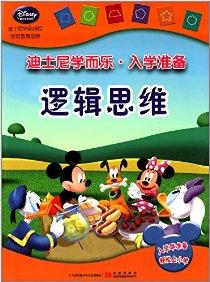 迪士尼學而樂·入學準備:邏輯思維