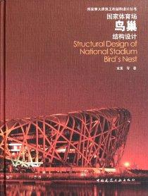 国家体育场鸟巢结构设计