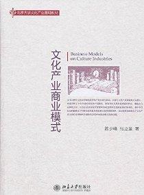 北京大学文化产业基础教材:文化产业商业模式