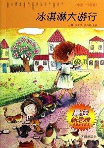 最佳新思维儿童文学读本•冰淇淋大游行
